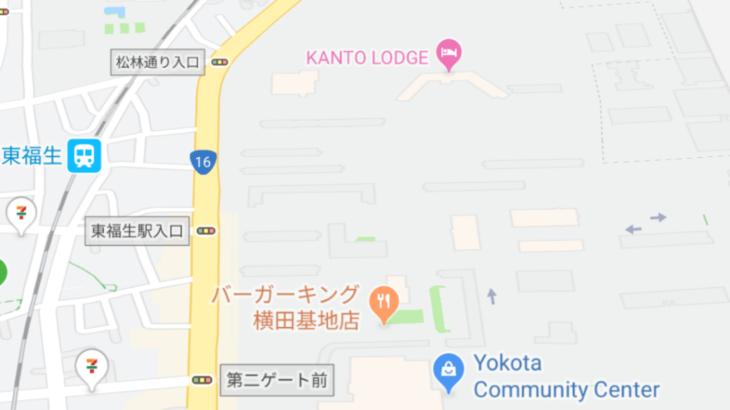 横田飛行場(横田基地、Yokota Air Base)に行ってきました!!