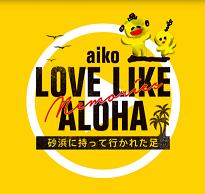 2020年8月30日(日)18時から「Love Like Aloha Memories 砂浜に持って行かれた足」のプレミア公開決定!!!