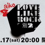 【各種メディア追加】aiko「Love Like Rock 〜別枠ちゃんvol.2〜」10月17日(土)開催決定!