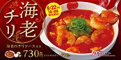 松屋、海老のチリソース定食を食してきました!!!