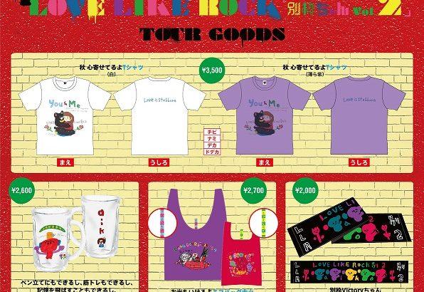 aiko 「Love Like Rock 〜別枠ちゃんvol.2〜」グッズ販売決定!!!