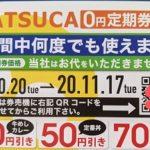 松屋の「0円定期券」をゲットしてきました!!!